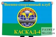 Флаг ВСК Каскад-4