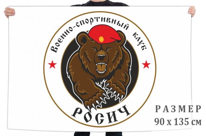 Флаг ВСК Росич
