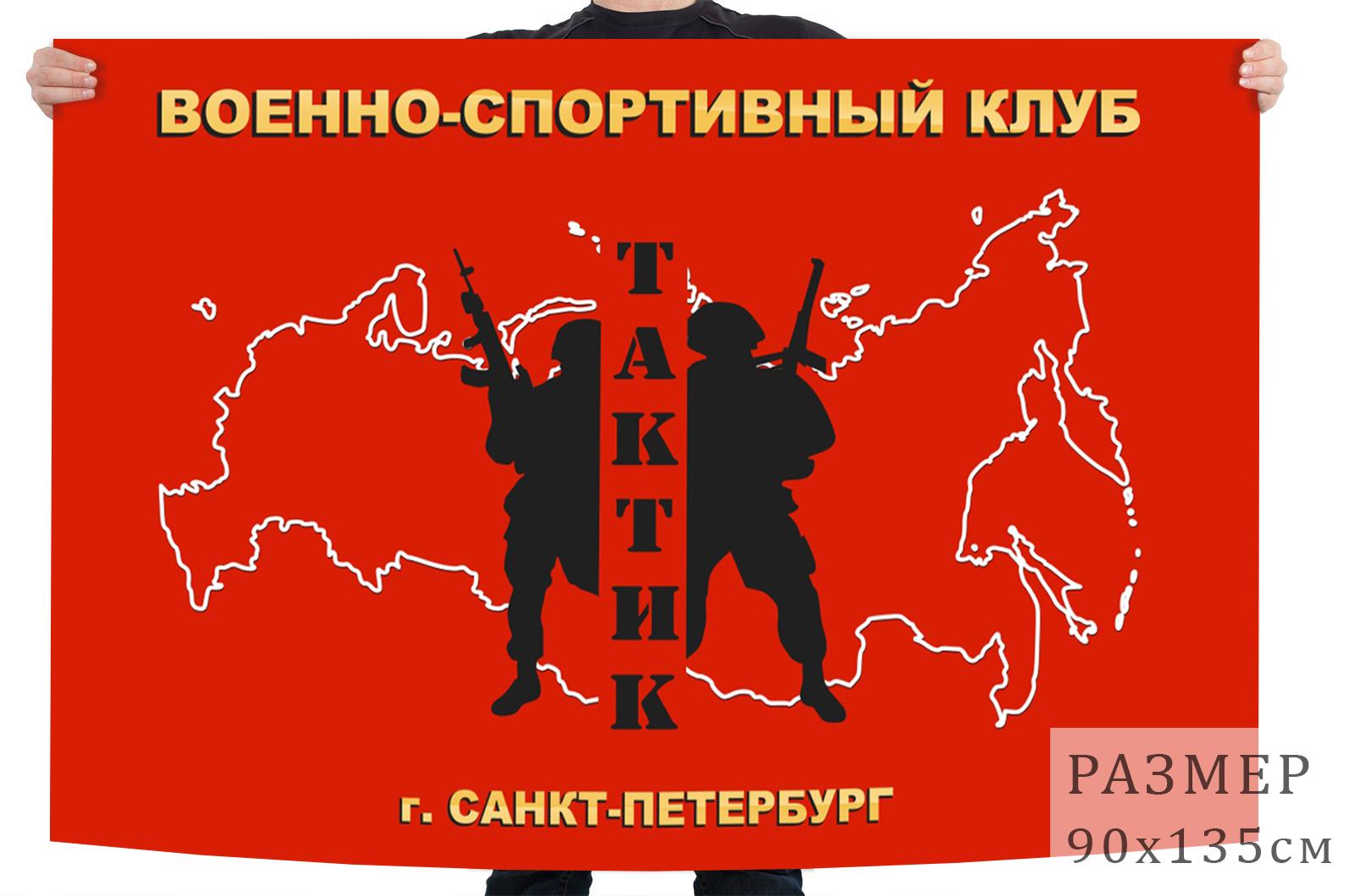 """Флаг ВСК """"Тактик"""""""