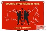 Флаг ВСК Тактик
