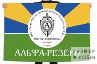 Флаг ВСЛ Альфа-Резерв