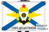 """Флаг ВСООВДВ """"Союз Десантников России"""""""