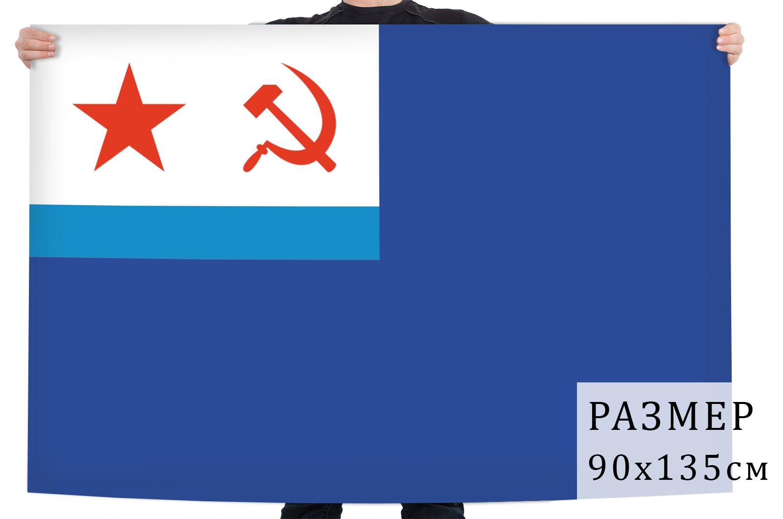 Флаг вспомогательных судов тыла военно-морского флота СССР