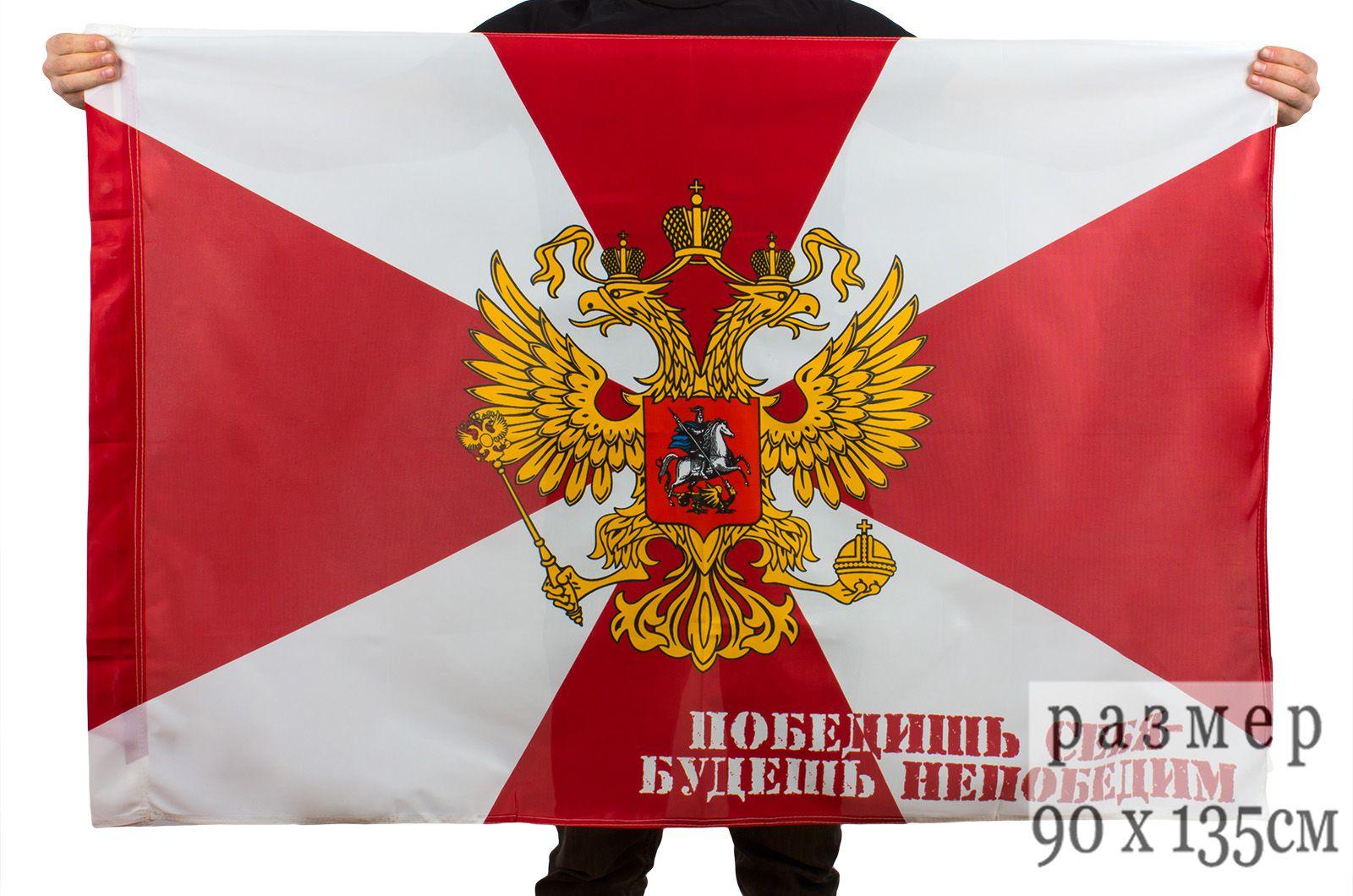 Флаг ВВ МВД с девизом