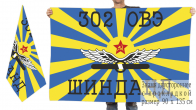 Флаг ВВС 302 ОВЭ Шинданд