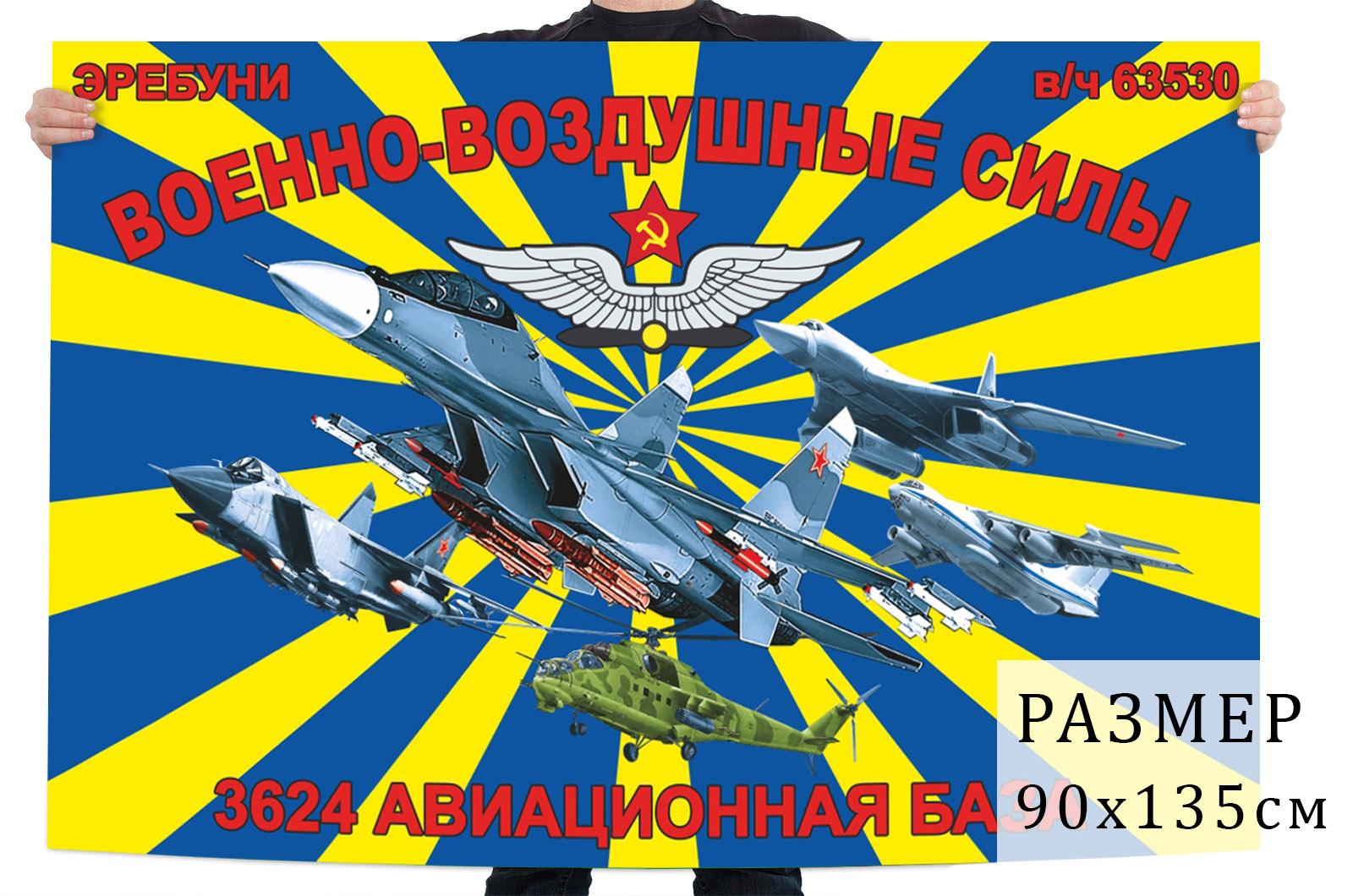 Купить флаг ВВС 3624 АВБ Эребуни, в/ч 63530