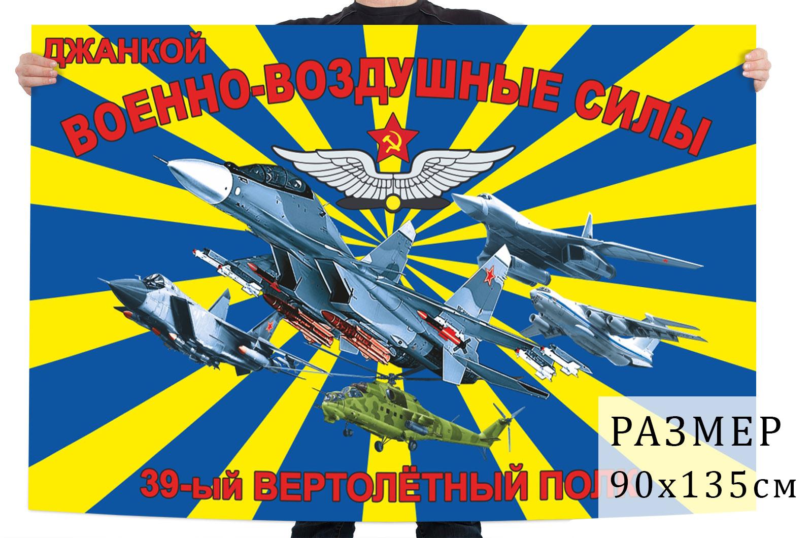 Купить флаг 39-го вертолетного полка Джанкой