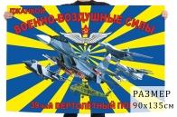 Флаг ВВС «39 вертолетный полк»
