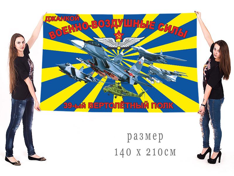 Недорогие флаги 39 вертолетный полк Джанкой