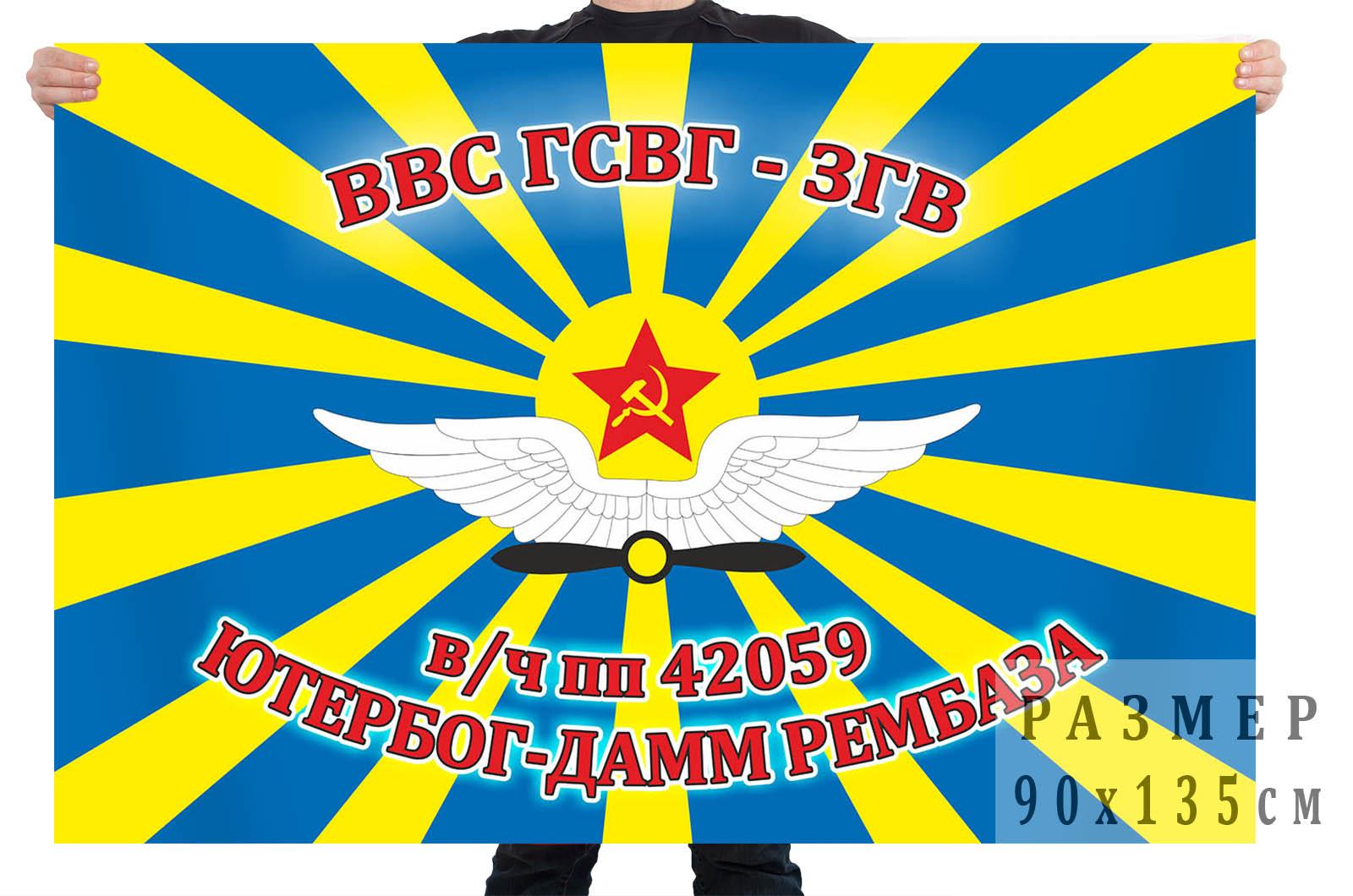 Купить в Москве флаг ВВС ГСВГ-ЗГВ «Ютербог-Дамм Рембаза в/ч пп 42059»