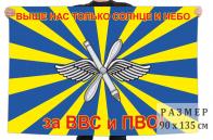 Флаг ВВС и ПВО