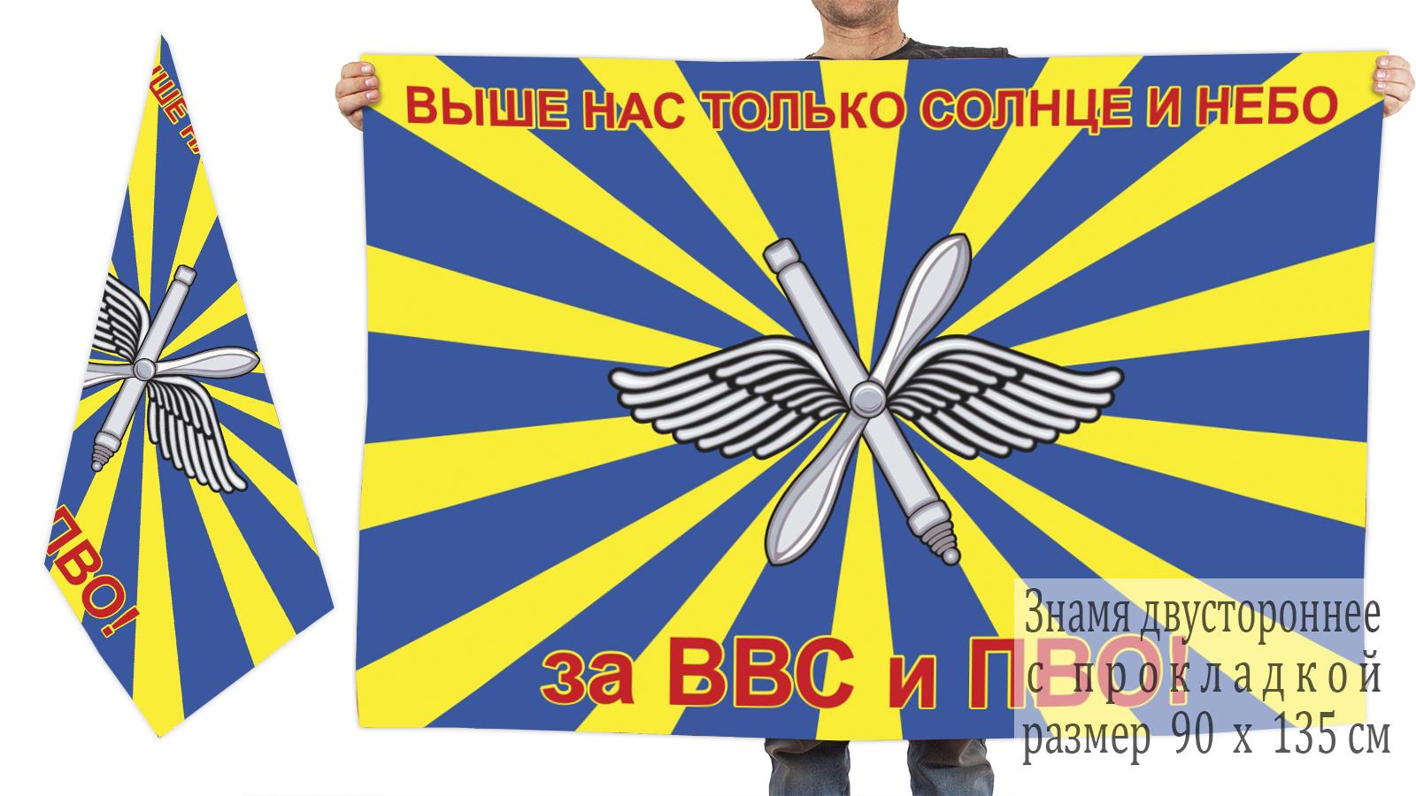 Купить флаги ВВС недорого