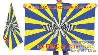 Двусторонний флаг ВВС и ПВО