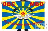 Флаг ВВС-МВО 75 отдельная рота охраны, Брусово-2