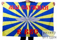 Флаг ВВС Российской Федерации «Мы служили в ВВС»