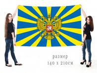 Флаг ВВС Российской Федерации