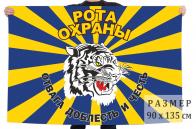 """Флаг ВВС """"Рота охраны"""""""