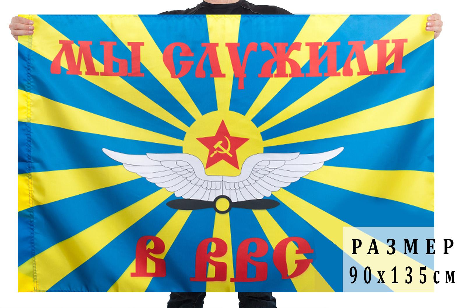 Купить флаг летчиков «Мы служи в ВВС»