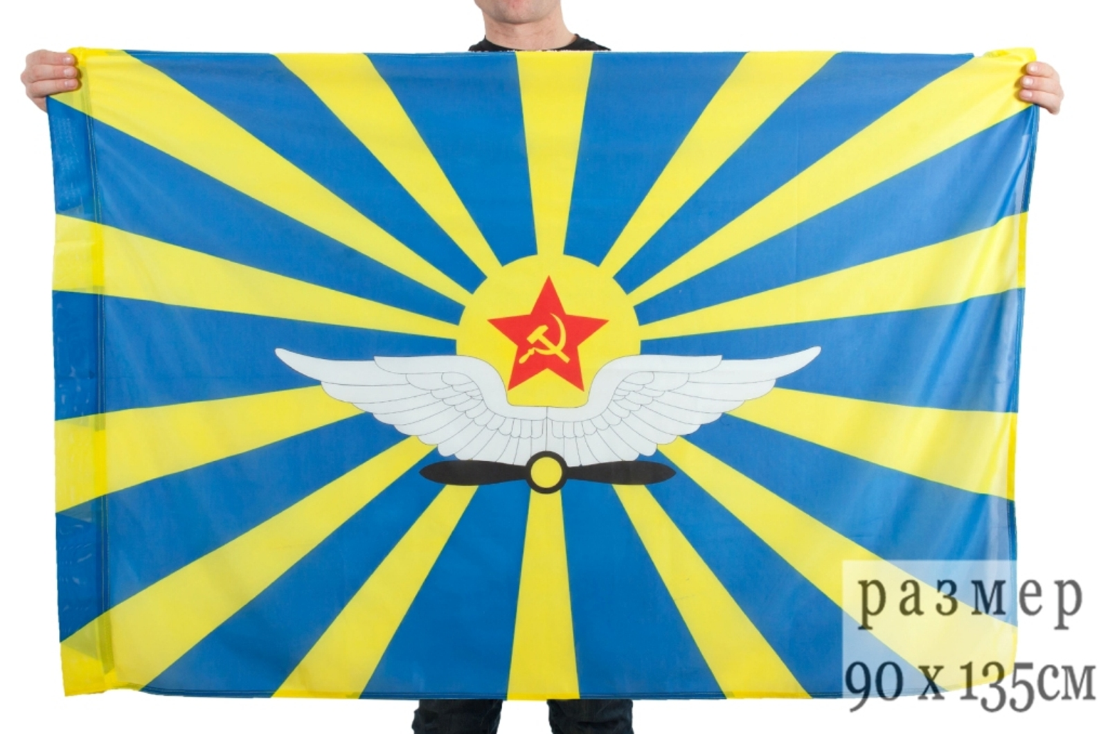 Флаг ВВС Советского Союза