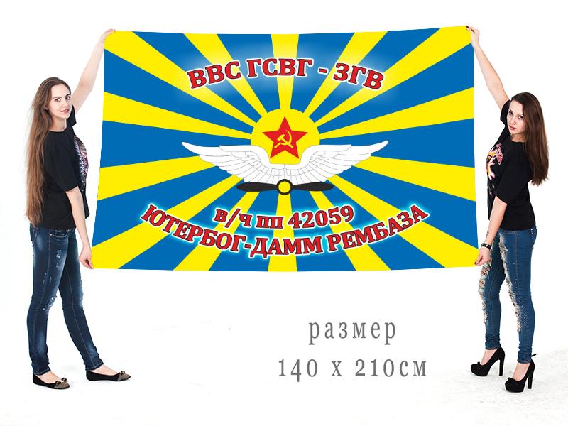 Заказать флаг ВВС «Ютербог-Дамм, рембаза в/ч пп 42059»