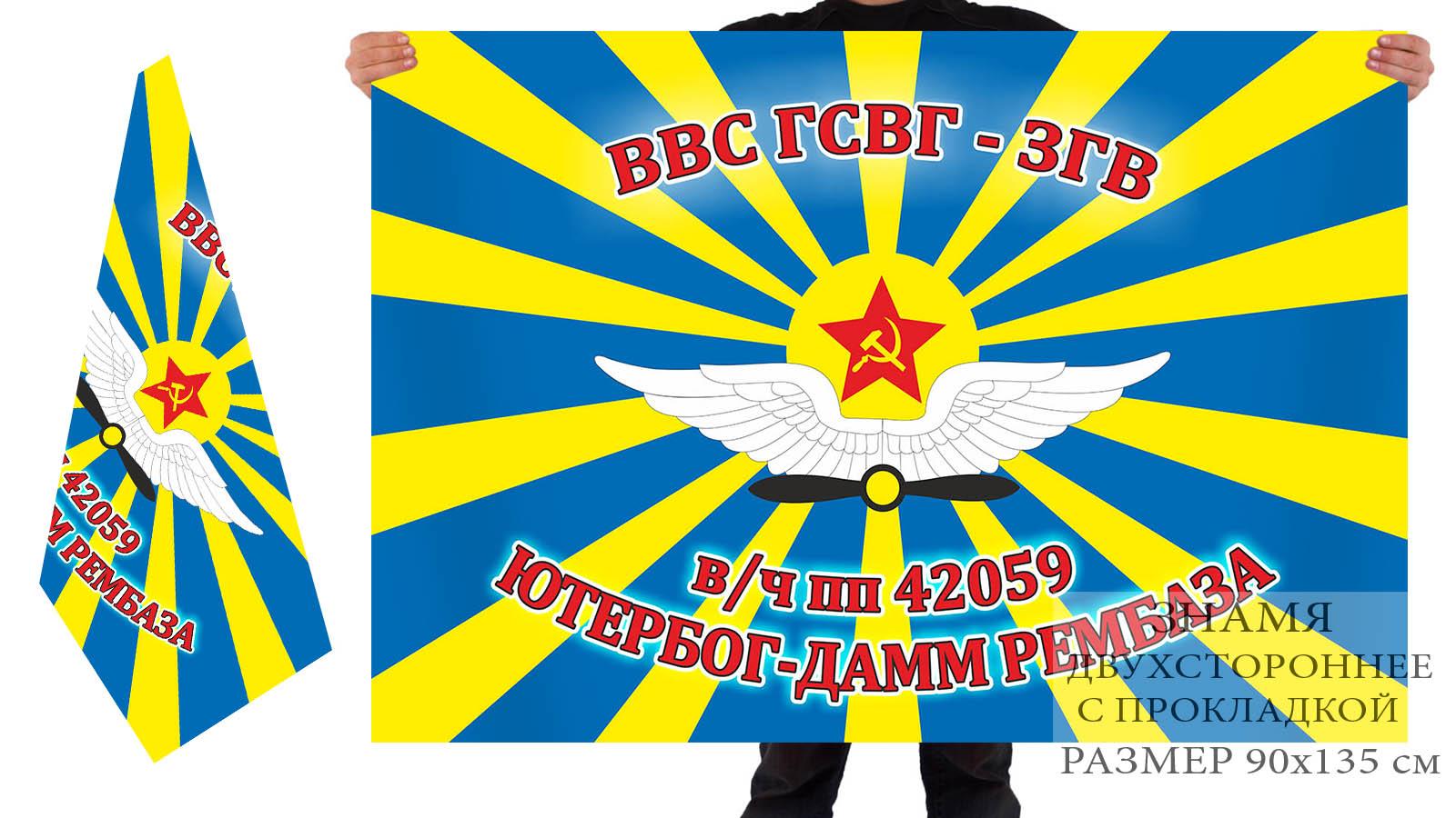 Флаг ВВС Ютербог-Дамм рембаза ВВС 42059