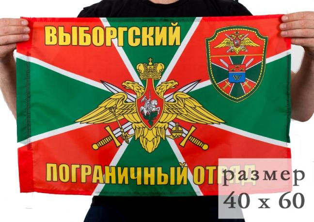 Флаг «Выборгский погранотряд» 40x60 см