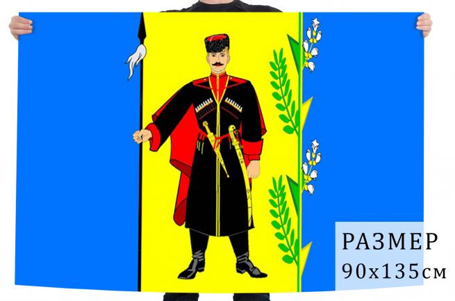 Флаг Выселковского сельского поселения