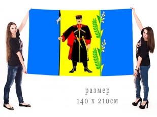 Большой флаг Выселковского сельского поселения