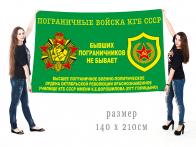 Флаг высшего краснознамённого пограничного училища им. К.Е. Ворошилова