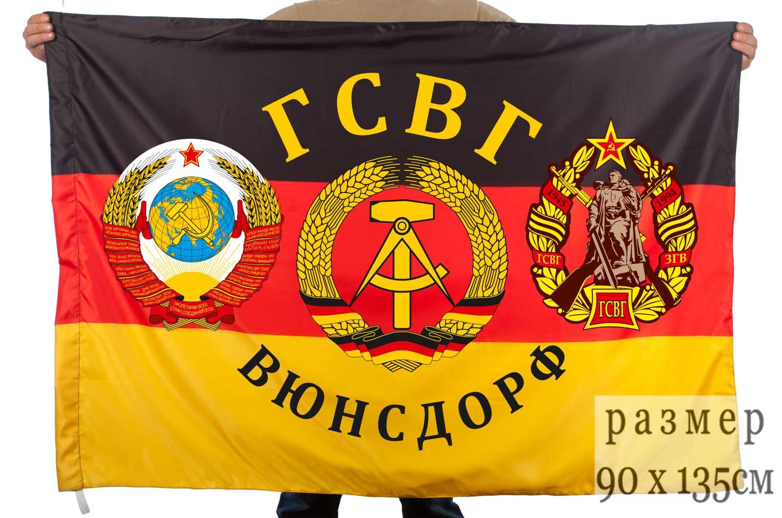 Флаг «Вюнсдорф» ветеранам ГСВГ
