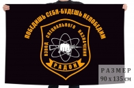 Флаг взвода специального назначения Радон