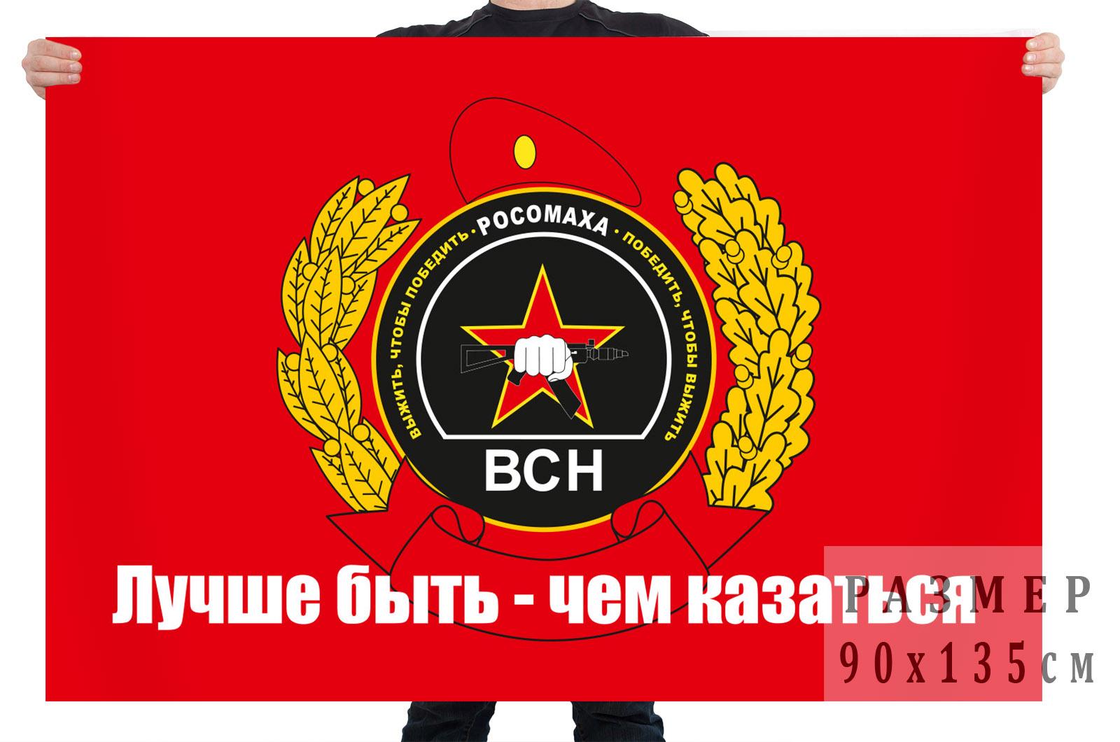"""Флаг взвода специального назначения ВВ """"Росомаха"""""""