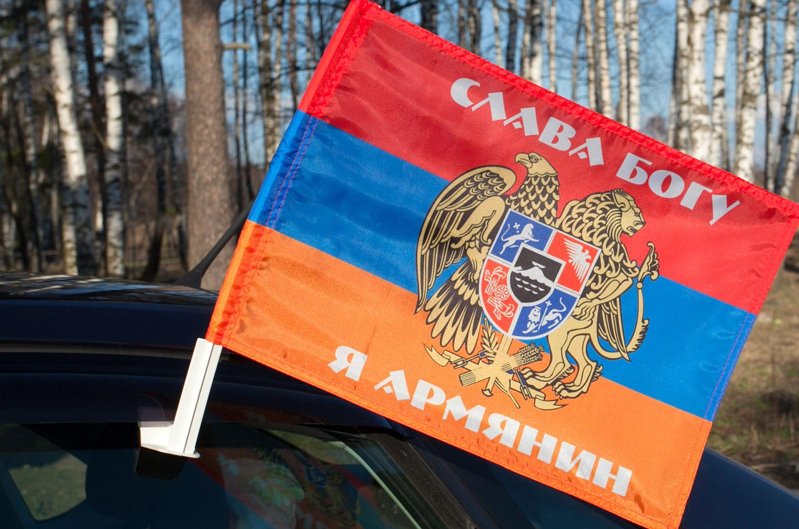 Купить по скидке флаг с армянской символикой