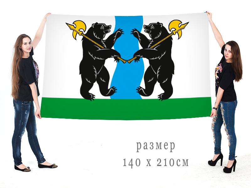 Большой флаг Ярославского района