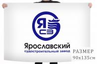 Флаг Ярославского судостроительного завода