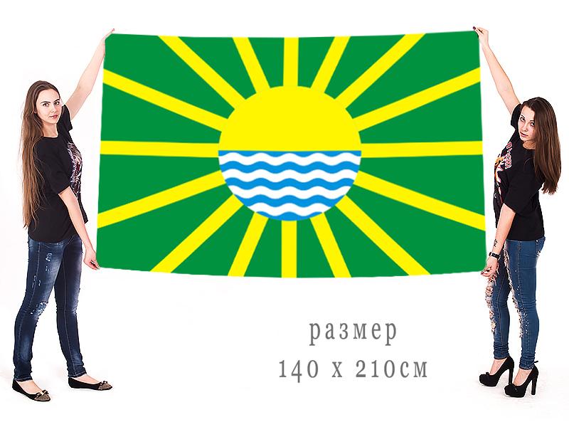 Большой флаг города Яровое