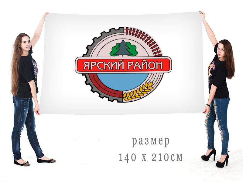Большой флаг Ярского района