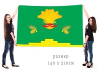 Флаг Яшкинского района