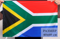 Флаг ЮАР 40x60 см