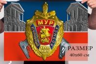 "Флаг ""Юбилей МУРа. 100 лет УГРО"" 40x60 см"