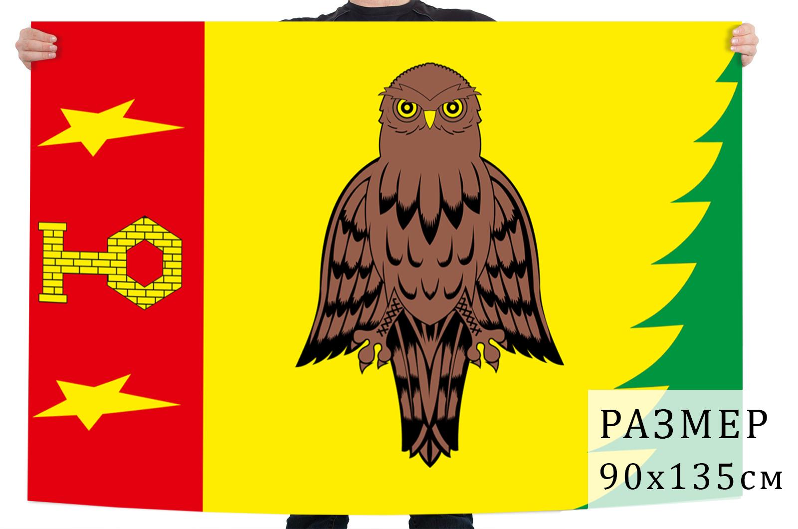 Флаг Юбилейного