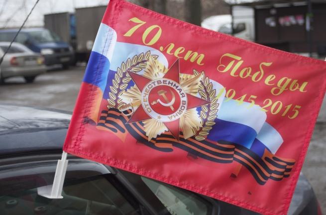 """Автомобильный флаг юбилейный """"1945-2015"""""""