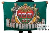 """Флаг юбилейный """"Погранвойскам 100 лет"""""""