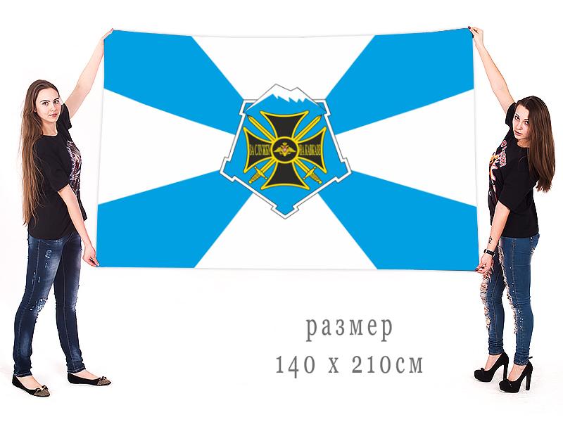 Флаг Южного военного округа ВС РФ
