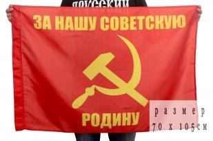 Двухсторонний флаг «За нашу советскую Родину»
