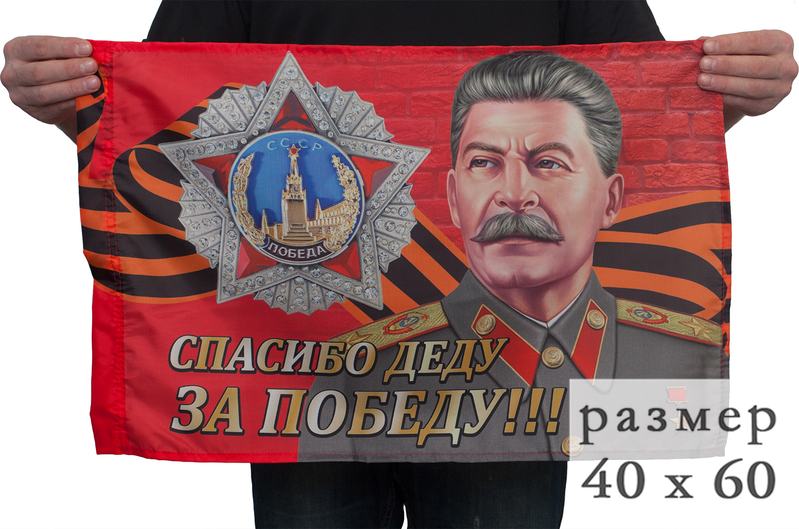 "Флаг ""За Победу спасибо деду!"""