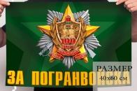 """Флаг """"За Погранвойска"""" 40x60 см"""