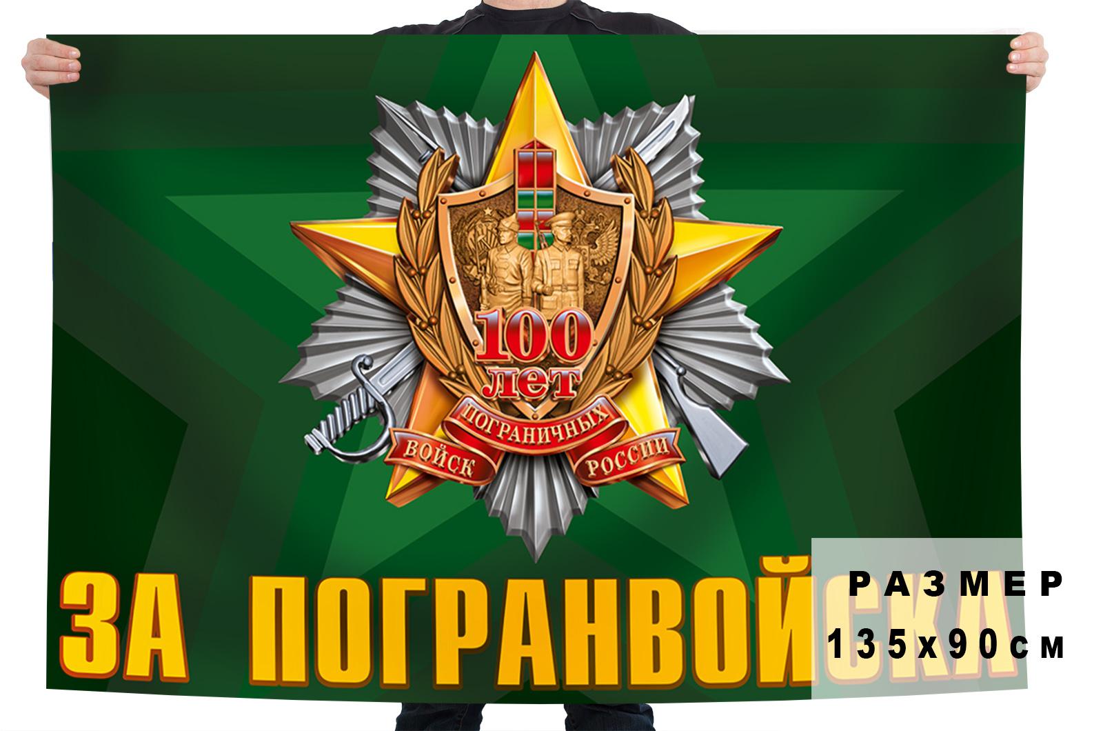 """Флаг """"За Погранвойска"""""""
