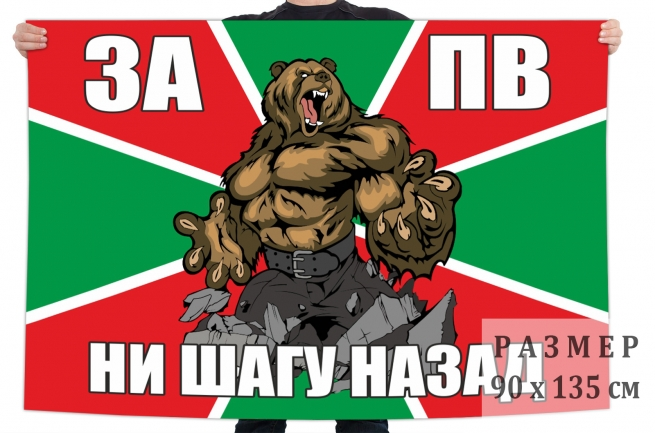 "Флаг ""За ПВ ни шагу назад"""