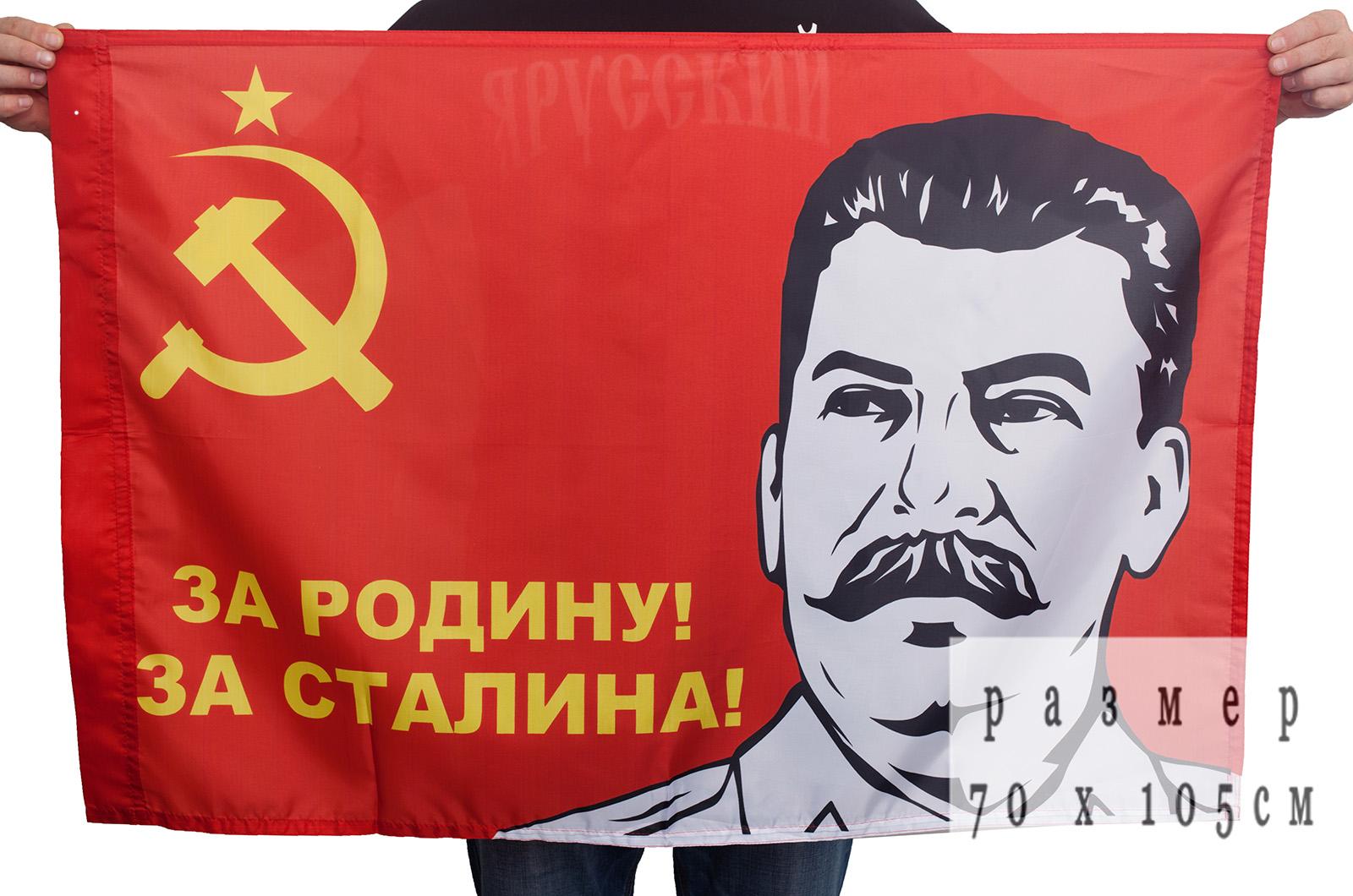 Купить флаг «За Родину! За Сталина!» 70x105 см